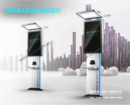 太阳能充电站设计公司