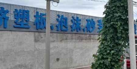 北京挤塑板生产