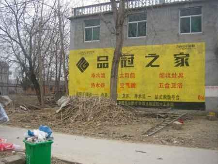 专业墙体广告制作