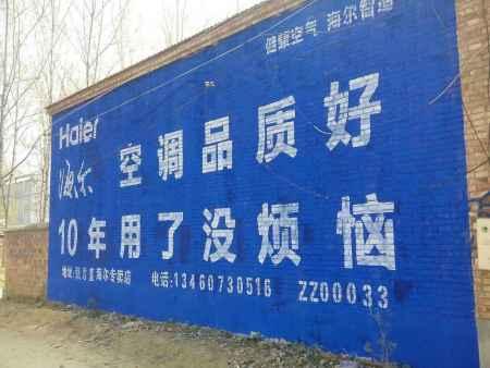 墙体广告品牌
