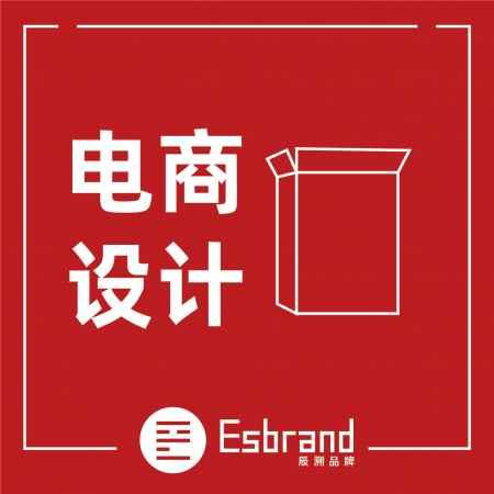 重庆电商设计价格