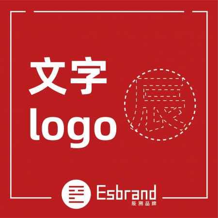 重庆文字logo设计报价
