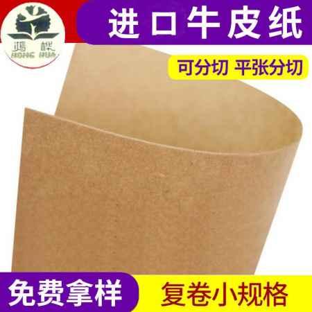 广东进口服装手工折牛皮纸供应商
