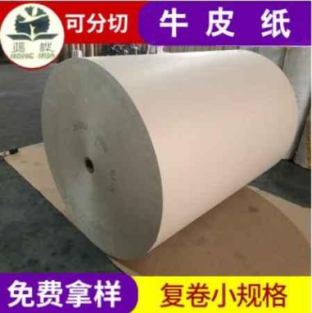 江西环保包装印刷纯木浆卷筒牛皮纸销售
