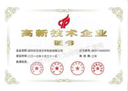 深圳市天泽汉宇科技有限公司