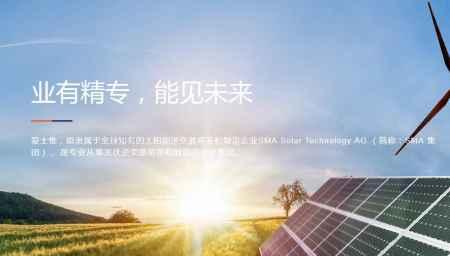 苏州爱士惟新能源公司