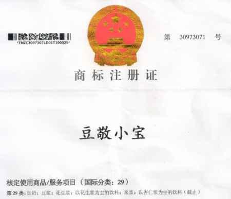 山东豆敬注册商标图片
