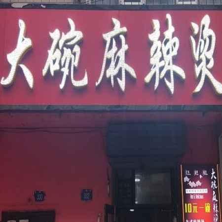 黑龙江碗碗香麻辣烫