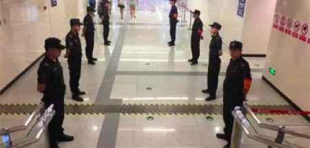 北京安保培训